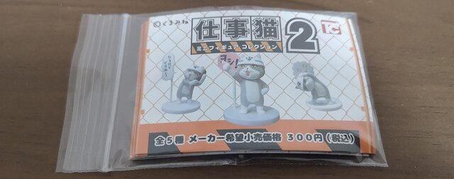 仕事猫ミニフィギュアコレクション2 説明書