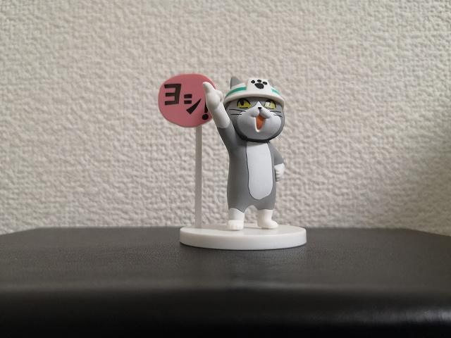 仕事猫ミニフィギュアコレクション2 ヨシ!